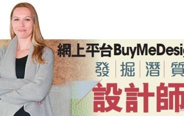 網上平台BuyMeDesign 發掘潛質設計師