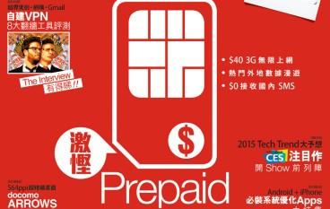 【PCM#1119】激慳 Prepaid SIM  智醒出卡法