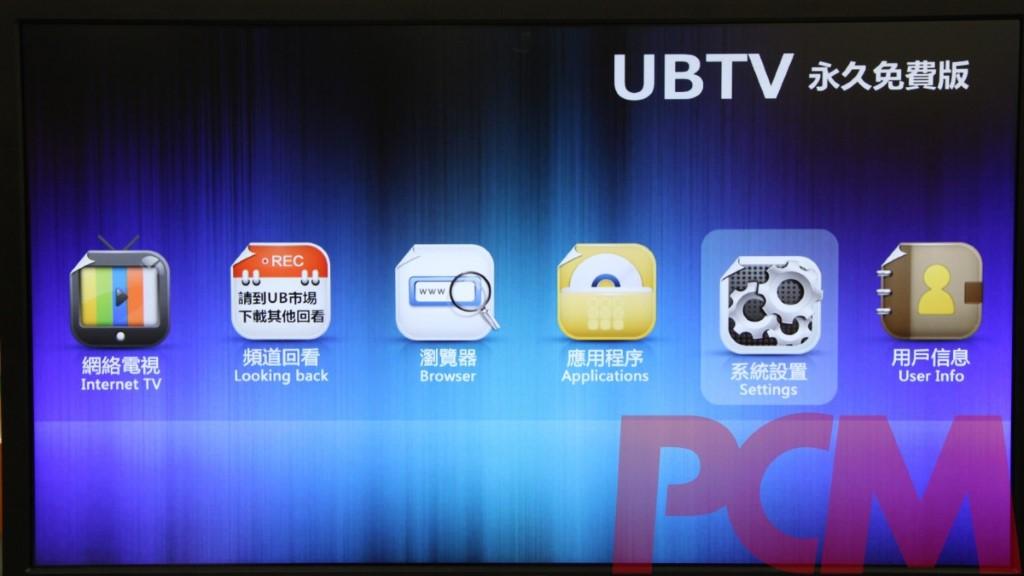 Ubtv apk | New UBTV?  2019-06-19