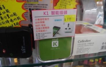 【場報】兩嚿水智能插 遙控、Wi-Fi 增強玩晒