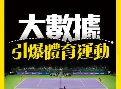 【PCM#1164】大數據 引爆體育運動