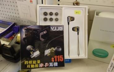 【場報】傳說雙動圈耳機 舊零水就有靚聲?
