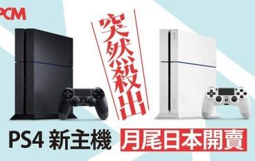 【突然殺出】PS4 新主機月尾日本開賣