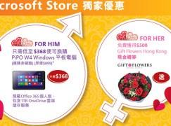 Microsoft Store 情人節優惠 $368 筍換 Win 8 平板