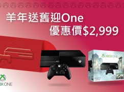 Xbox One準買家注意,MS 推送舊迎新 Trade-in 優惠