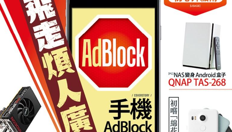 【PCM#1158】飛走煩人廣告 手機AdBlock大作戰
