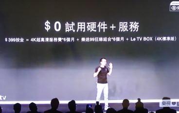 Letv 宣布 $399 試用服務一年兼送 4K 電視盒