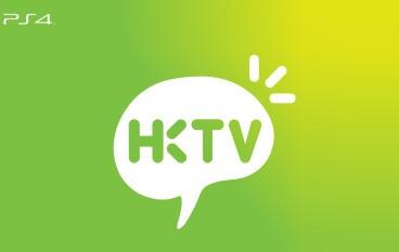 【煲港視劇】PS4 HKTV app 正式加入點播