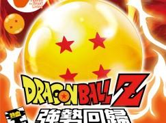 【PCM#1153】Dragonball Z 強勢回歸 動畫,人偶,影碟,遊戲,Apps