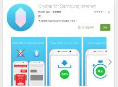Samsung Android 手機追加 AdBlock 功能