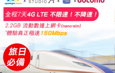 7日不限速!新款日本 DATA SIM 上場