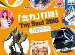 【PCM#1168】「念力」打機! Toy Soul 2015展前揭示