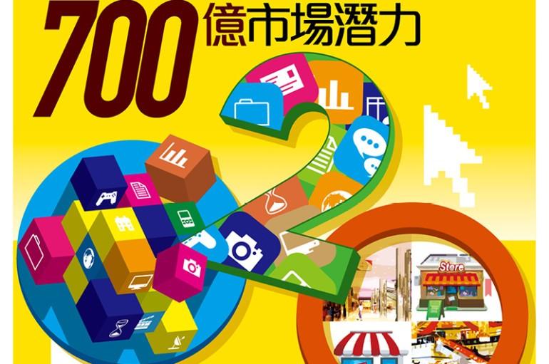 【PCM#1152】700億市場潛力 020大戰起動