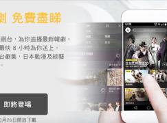 ViuTV 手機程式 10 月 26 日開放下載即日有韓劇字幕版