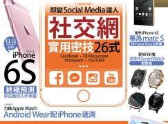 【PCM#1154】即變 Social Media 逹人 社交網  實用密技26式