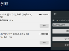 PlayStation 9折優惠補償無人領情