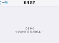 【無痛升級】iOS 9 今晚升級,你準備好未?