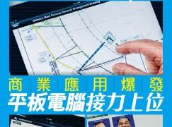 【PCM#1121】商業應用爆發 平板電腦 接力上位