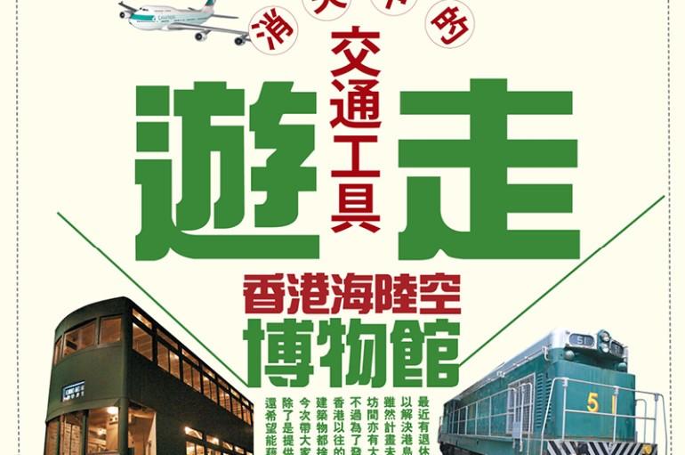 【PCM#1155】消失中的交通工具 遊走香港海陸空博物館