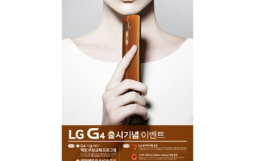 LG G4 發售日期延至 5 月 31 日!?