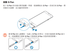 S Pen 唔好插錯 否則愛莫能助