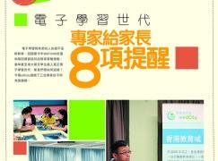 【PCM#1138】電子學習世代 專家給家長8項提醒