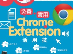 【PCM#1171】免費+實用 Chrome Extension 活用50式