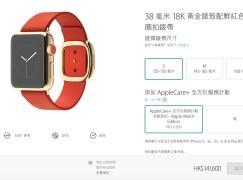 Apple Watch Edition 意外損壞收費貴過達萬元
