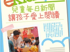 【PCM#1162】兒童每日新聞 讓孩子愛上閱讀