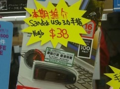 【場報】賤物又再鬥窮人 16GB 手指唔使 $40