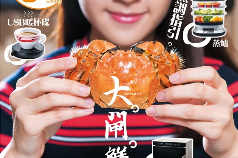 【PCM#1162】秋滋味 大閘蟹嚐鮮自作業