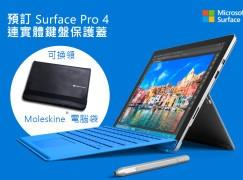 Microsoft Surface Pro 4 接受預訂售 $6,988 起