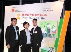 2015香港資訊及通訊科技獎得獎巡禮(四)