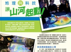 【PCM#1174】地理與科技 讓山河起動!