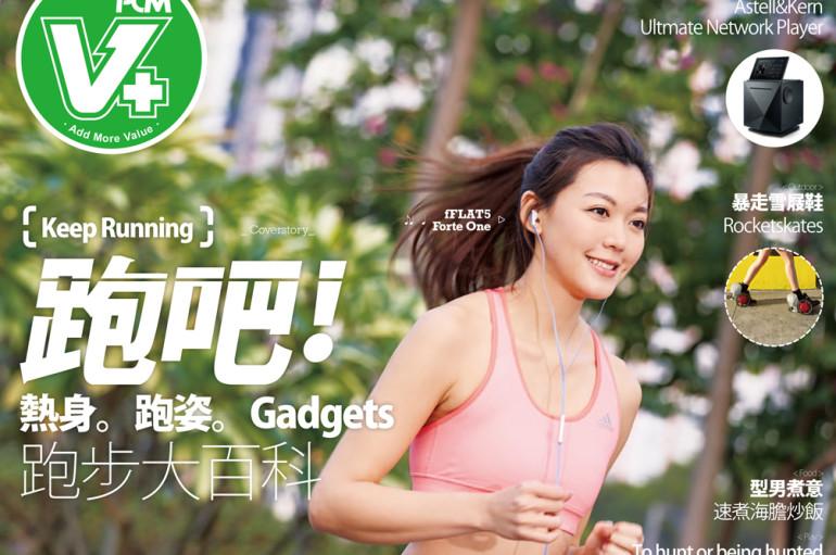 【PCM#1122】跑吧Keep Running 跑步大百科 熱身。跑姿。Gadgets