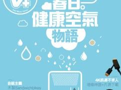 【PCM#1128】春日。 健康空氣物語