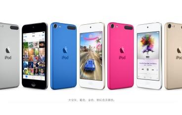 【不只轉色】新 iPod Touch 內外全升級