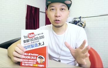 【書展掠影】YouTuber出書 開展兩小時售罄