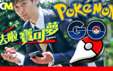 【捕獲野生比卡超】Pokemon GO 大型測試 3 月底起動