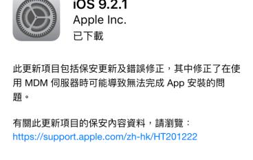 iOS 9.2.1 釋出 修補安全漏洞