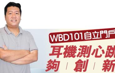 WBD101自立門戶 耳機測心跳夠創新