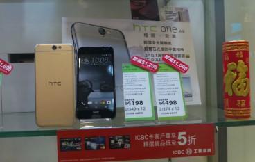 【場報】HTC One A9 減價無止境