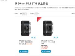 新 EF 50mm f/1.8 STM 預售有特價