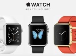 【買表必讀】搶購Apple Watch須知四大心經