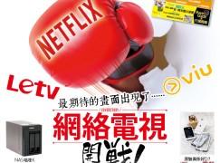 【PCM#1172】2016 網絡電視大戰