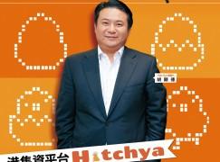 【PCM#1127】港集資平台Hatchya 挑戰Kickstarter