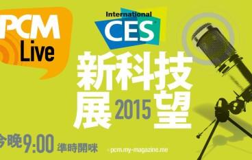 【PCM Live!】CES 2015 新科技展望