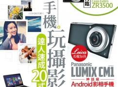 【PCM#1131】手機‧玩攝影 達人速成20式