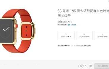 Apple Watch 4月10日有得訂 最貴$129,800