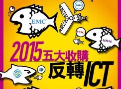 【PCM#1169】2015五大收購 反轉ICT